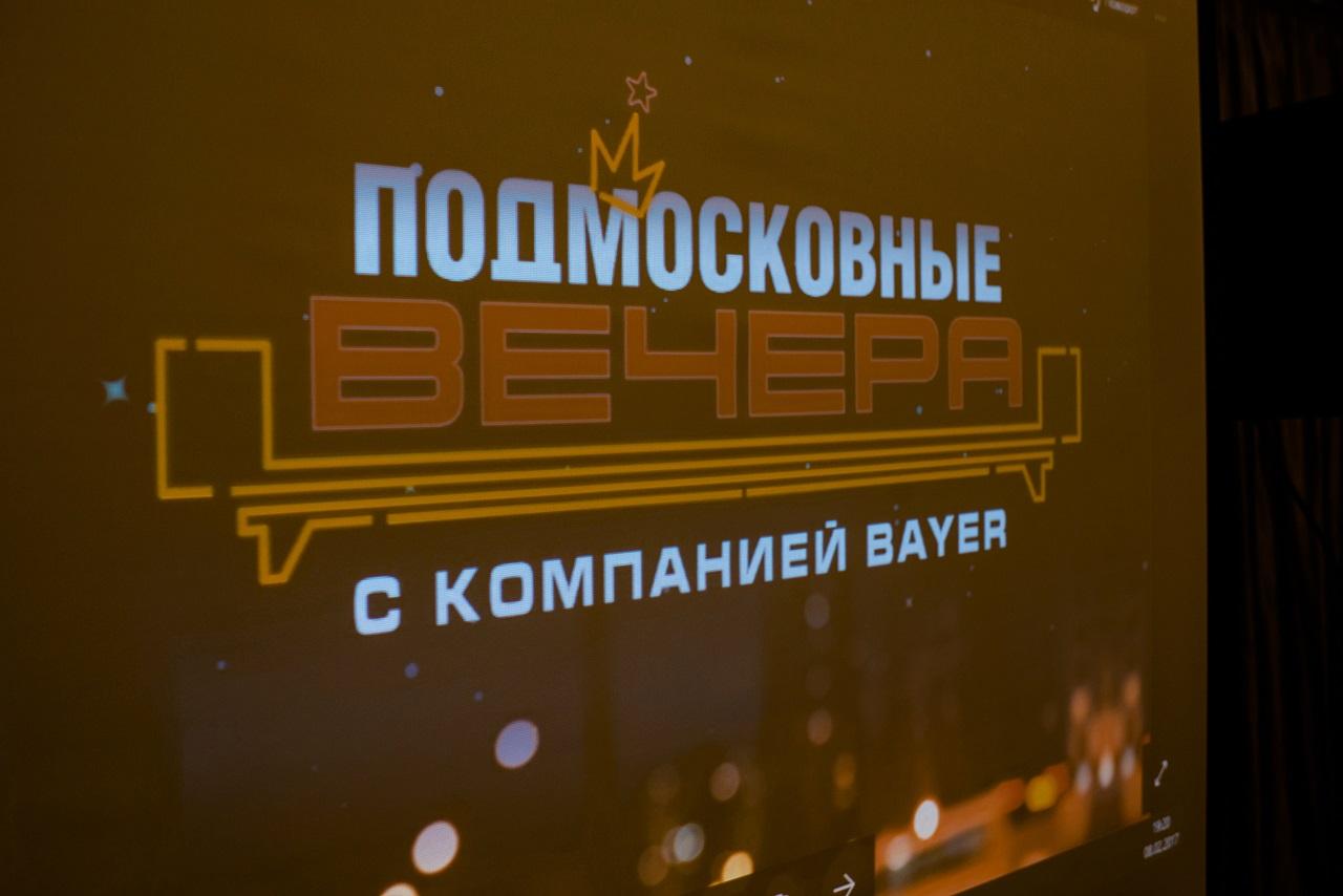 Корпоративная игра «Подмосковные вечера» Беларусь